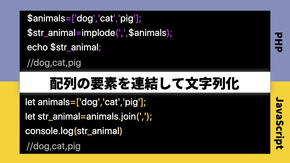 $animals=['dog','cat','pig'];