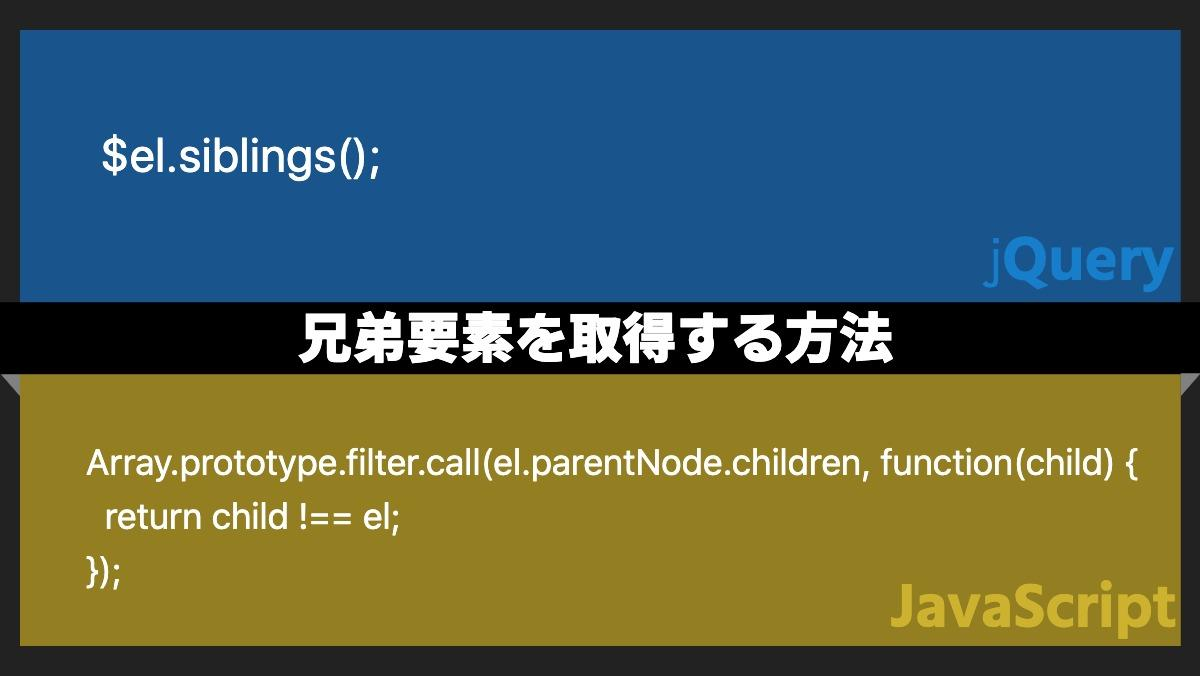 $el.siblings();jQuery兄弟要素を取得する方法Array.prototype.filter.call(el.parentNode.children, function(child)