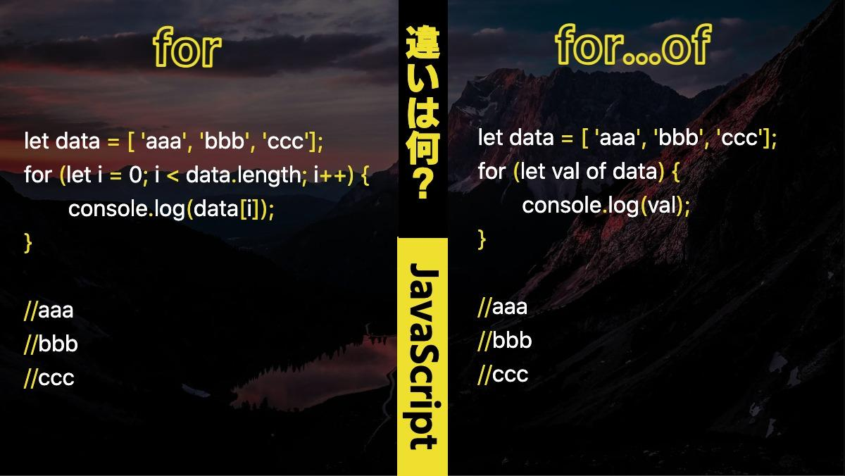 違いは何?JavaScript forlet data = [ 'aaa', 'bbb', 'ccc'];