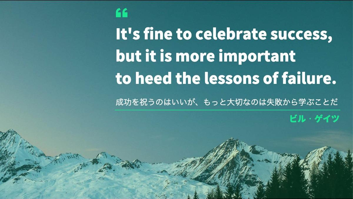 It's fine to celebrate success, 