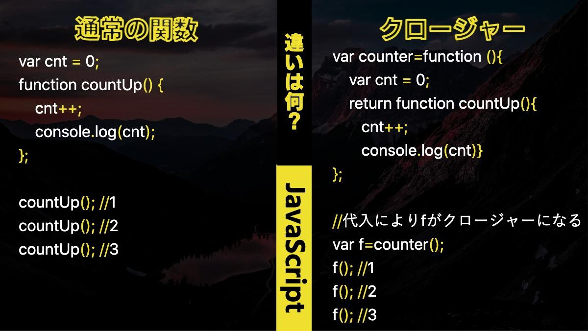 違いは何?JavaScript 通常の関数var cnt = 0;