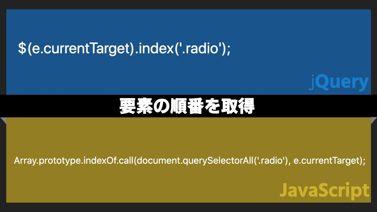 $(e.currentTarget).index('.radio');