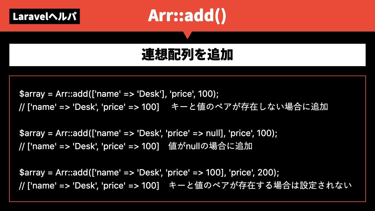 LaravelヘルパArr::add()キーと値のペア$array = Arr::add(['name' => 'Desk'], 'price', 100);