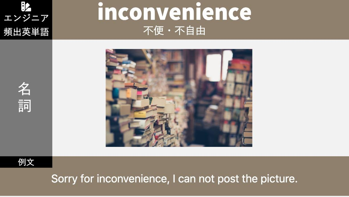 inconvenience不便・不自由名詞例文Sorry for inconvenience, I can not post the picture.