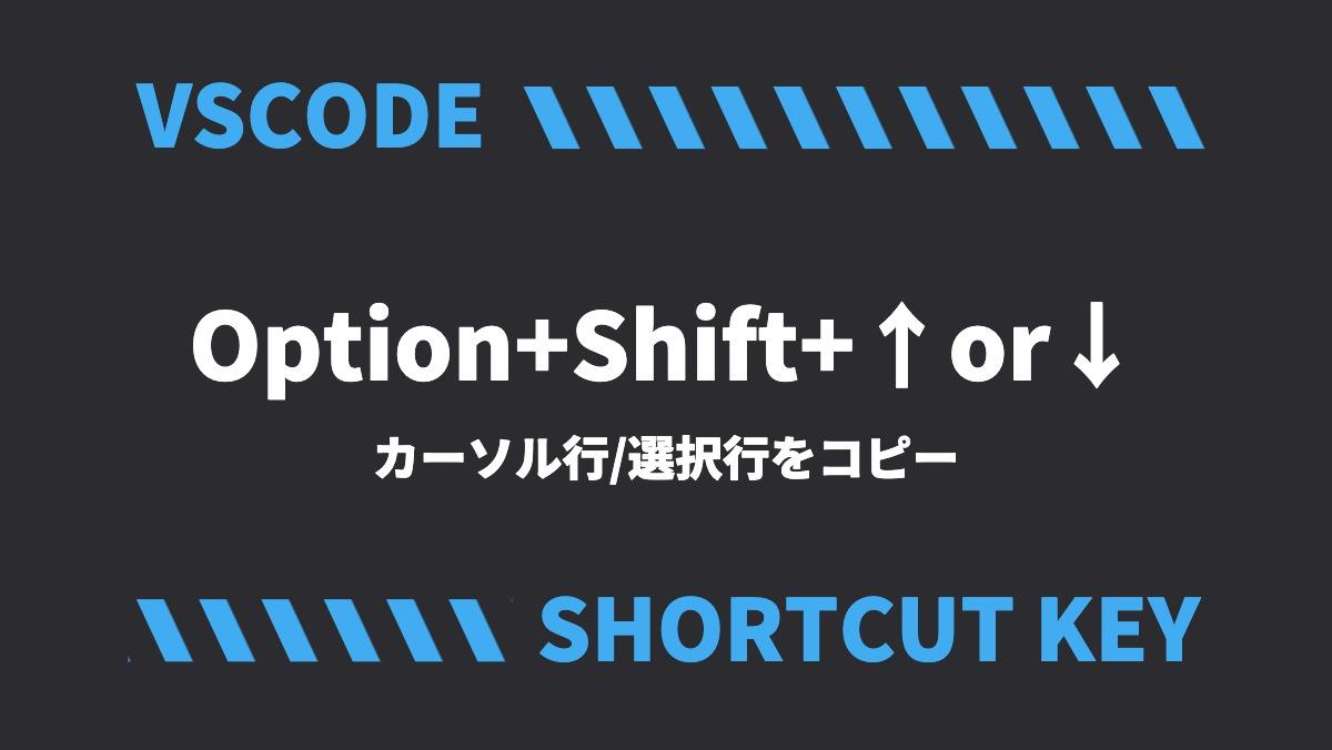 VSCODEOption+Shift+↑or↓カーソル行/選択行をコピーSHORTCUT KEY