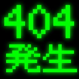 404発生 ハッカー風のセリフ絵文字 つぶデコジェネレーター