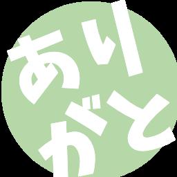 Line アイコン 丸 素材 無料のアイコンコレクション
