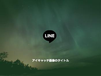 280px-50px_LINEアプリアイコン風素材と夜景の背景素材・アイキャッチ画像 ...