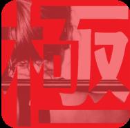 280px-50px_アプリアイコン風画像切り抜きデカ文字ロゴ - つぶデコ ...