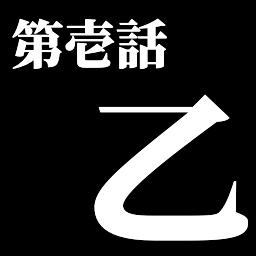 エヴァンゲリオン サブタイトル風ロゴ 背景白 つぶデコジェネレーター