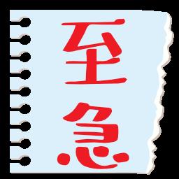 破れメモのセリフ絵文字slackカスタム絵文字やアイコンに最適 つぶデコジェネレーター