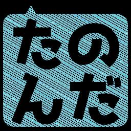 アプリアイコン風デカ文字ロゴ つぶデコジェネレーター