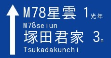 M78星雲 1光年 M78seiun 塚田君家 3m Tsukadakunchi