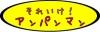 アンパンマン風ロゴ