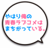 俺ガイル風ロゴ