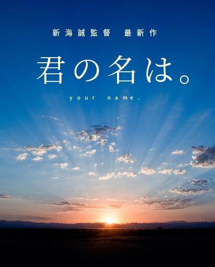 新海誠監督 最新作