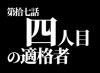エヴァンゲリオン風ロゴ 四人目の適格者