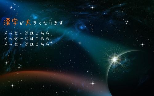 漢字が大きくなります