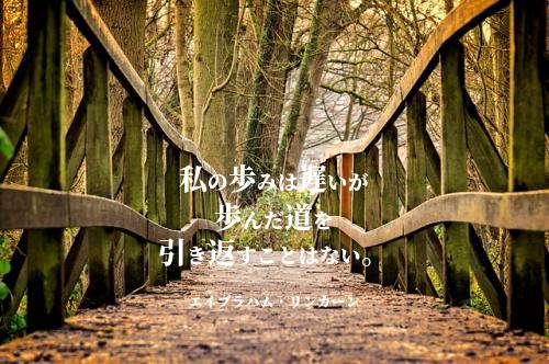 私の歩みは遅いが 歩んだ道を 引き返すことはない。