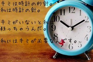 キミは時計の秒針。 私は時計の針。    キミがいないと私は 狂っちゃうんだ。  私にはキミが必要なんです。
