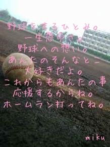 野球をするひとみ。 一生懸命さ。 野球への想い。 あんたのそんなとこ 大好きだよ。 これからもあんたの事 応援するからね。 ホームラン打ってね。