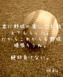 君に野球の楽しさを教えてもらった。 だからこれからも野球頑張ろうね。  絶対負けない。