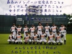 みんなと出会えて野球が 大好きになりました。