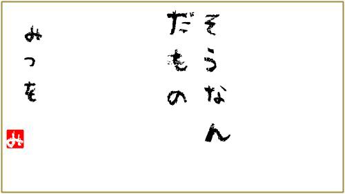 フォント みつを Asterism