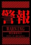 エヴァンゲリオン風 警報ロゴ