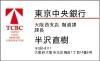 半沢直樹 東京中央銀行 名刺ロゴ