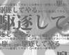 進撃の巨人 エレン・イェーガーの「あいつら駆逐してやる!この世から…一匹残らず」ロゴ