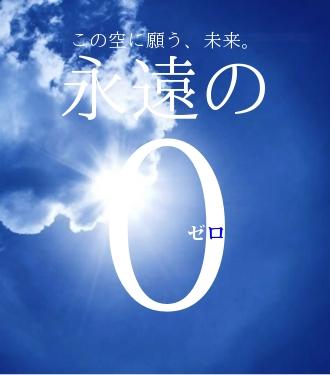 この空に願う、未来。 永遠の 0